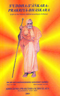 Suddha-Sankara-Prakriya-Bhaskara (Light on the Vedantic Method According to Sankara)