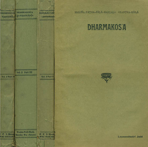 Dharmakosa Upanisatkanda: A Voluminous Encyclopedia of the Upanishads (Sanskrit Only in Four Volumes)-  A Rare and Old Book