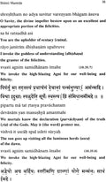 Shanti Mantras (From the Upanishads and Veda Samhitas) (Sanskirt Text with Transliteration and English Translation)