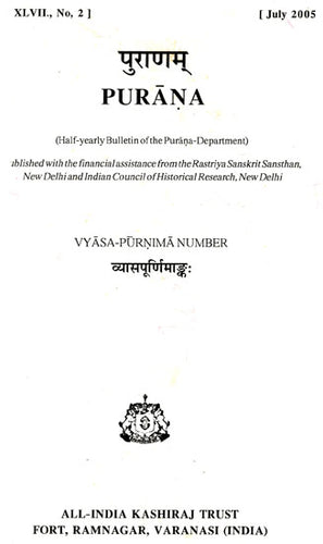 Purana- A Journal Dedicated to the Puranas (Vyasa-Purnima Number, July 2005)- An Old and Rare Book