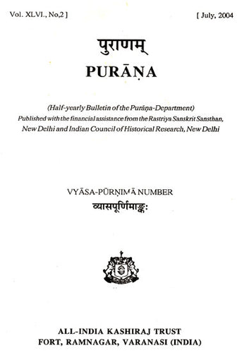 Purana- A Journal Dedicated to the Puranas (Vyasa-Purnima Number, July 2004)- An Old and Rare Book