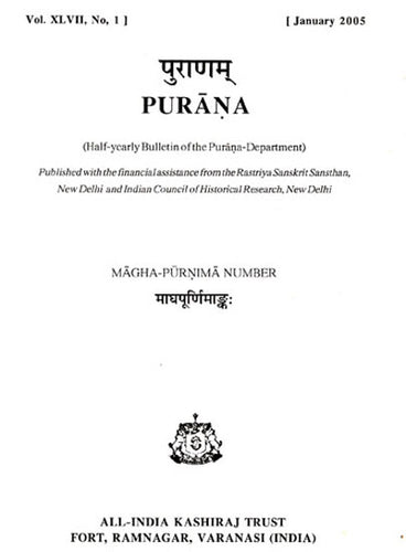Purana- A Journal Dedicated to the Puranas (Magha-Purnima Number, January 2005)- An Old and Rare Book