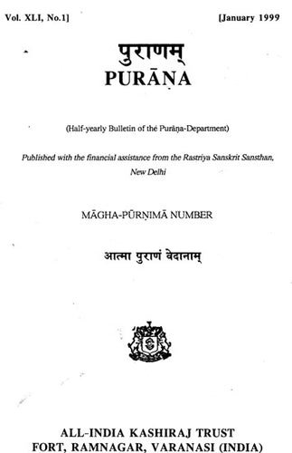 Purana- A Journal Dedicated to the Puranas (Magha-Purnima Number, January 1999)- An Old and Rare Book