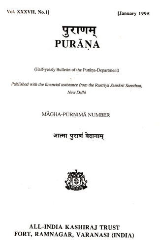 Purana- A Journal Dedicated to the Puranas (Magha-Purnima Number, January 1995)- An Old and Rare Book