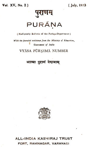 Purana- A Journal Dedicated to the Puranas (Vyasa Purnima Number, July 1973)- An Old and Rare Book