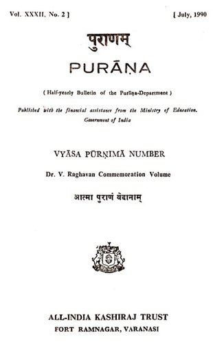 Purana- A Journal Dedicated to the Puranas (Vyasa-Purnima Number, July 1990)- An Old and Rare Book