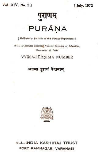 Purana- A Journal Dedicated to the Puranas (Vyasa-Purnima Number, July 1972)- An Old and Rare Book