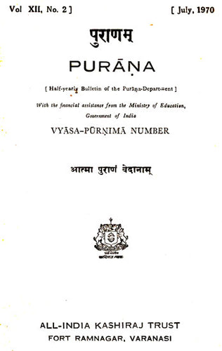 Purana- A Journal Dedicated to the Puranas (Vyasa-Purnima Number, July 1970)- An Old and Rare Book