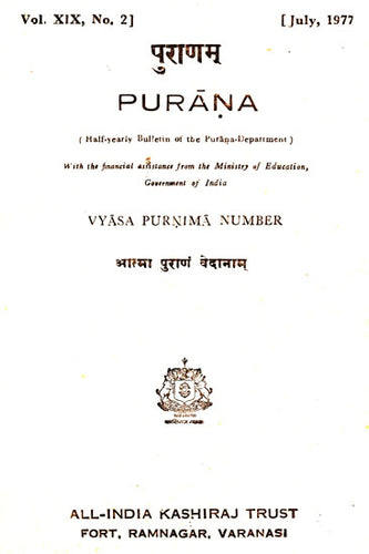 Purana- A Journal Dedicated to the Puranas (Vyasa-Purnima Number, July 1977)- An Old and Rare Book