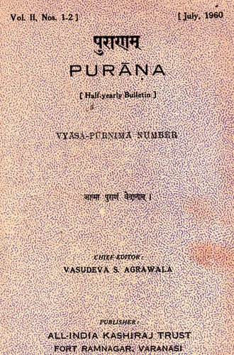 Purana- A Journal Dedicated to the Puranas (Vyasa-Purnima Number, July 1960)- An Old and Rare Book