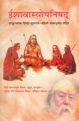 ईशावास्योपनिषद: Ishavasya Upanishad with Shankar Bhashya (Sanskrit, Hindi, Gujarati and English)