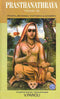 Prasthanathraya Volume-III (Prasna, Mundaka, Taittiriya and Aitareya Upanishads): The Only Edition with Shankaracharya's Commentary