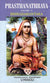 Prasthanathraya Volume-V Brihadaranyaka Upanishad (The Only Edition with Shankaracharya's Commentary