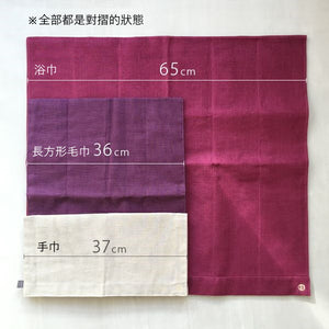 Caya 浴巾 Bath Towel IY8235