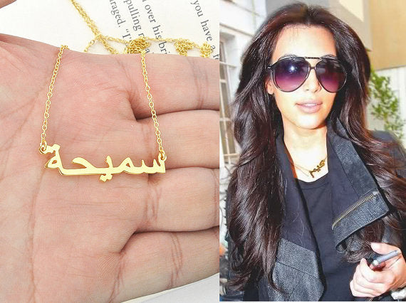 Sterling Silver Custom Gold Arabic Name Necklace