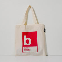 Load image into Gallery viewer, B Alphabet Tote Bag and Pouch Set