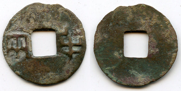 "300-220 BC - Rare crude 6-zhu ban-liang (small characters) Qin Kingdom, Feudal Chinese State under the Eastern Zhou Dynasty, ""Warring State"" period. Hartill #7.4"