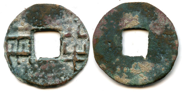 "300-220 BC - Rare crude 6-zhu ban-liang with large characters, Qin Kingdom, Feudal Chinese State under the Eastern Zhou Dynasty, ""Warring State"" period. Hartill #7.4"
