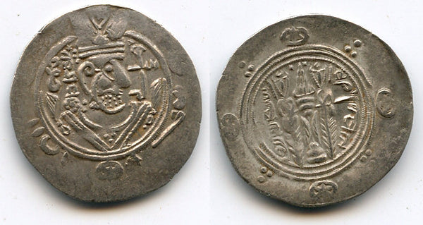 Silver hemidrachm, Abbasid Dabuyad governors in Tabaristan, Governor Hani (788-789 AD) under Abbasid Caliph Harun al-Rashid, dated PYE 138 = 788/789 AD