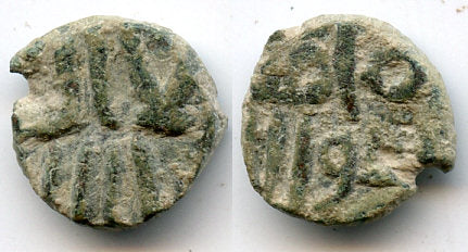 711-755 AD - Anonymous 1/2 fals from Al-Andalus, Spain as a part of the larger Ummayad Caliphate