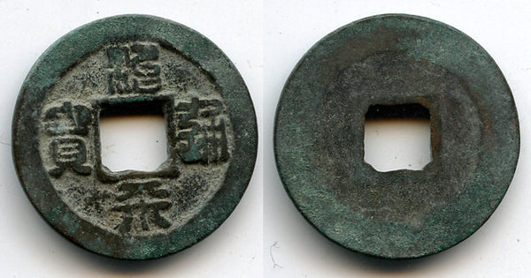 Bronze cash (Seal script) of Ying Zong (1064-1067), N.Song, China - Hartill 16.166