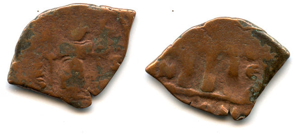 Arab-Byzantine copper fals, imitating Constans II, struck ca. 7th-8th centuries A.D. Uncertain mint in the Middle East.