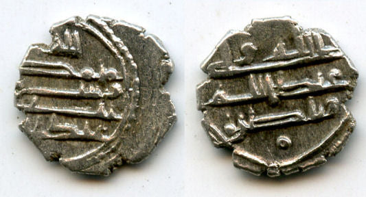 Quality silver qanhari dirham, Amir 'Abdallah (9th-11 century AD), Amirs of Sind (AS #1)