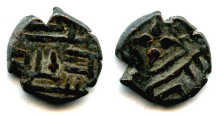 Extremely rare copper fals of Amir Isa (Jesus) (ca.9th-11 century AD), Amirs of Sind (AS #-)