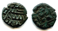 Very rare copper fals of Amir Ahmd (ca.9th-11 century AD), Amirs of Sind (AS #-)