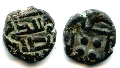 Extremely rare copper fals of Amir Abd Allah (ca.9th-11 century AD), Amirs of Sind (AS #-)