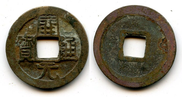 732-907 AD - Tang dynasty (618-907), bronze Kai Yuan cash, late type (ca.732-907 AD), Empire of China - Hartill 14.6