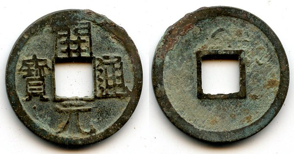 732-907 AD - Tang dynasty (618-907), bronze Kai Yuan cash w/mark, late type (ca.732-907 AD), Empire of China - Hartill 14.8var.