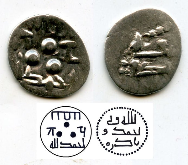 Silver damma in the name of the Governor Ahmd,  Multan, ca. 712-856 AD - Ummayad governors of Multan, among the first Islamic coins in India!