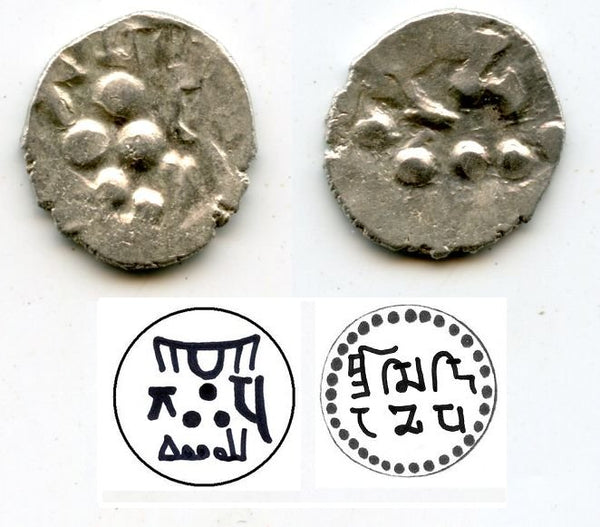 Silver damma of Mihira Deva / Mih,  Multan, ca. 712-856 AD - Sun-temple issue from Multan?; Ummayad governors of Multan, among the first Islamic coins in India!
