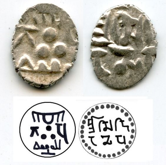 Silver damma of Mihira Deva / Mih,  Multan, ca. 712-856 AD - Sun-temple issue from Multan?; Ummayad and Abbasid governors of Multan, among the first Islamic coins in India!