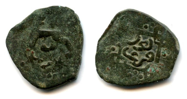 "Anonymous copper pul with ""Lion in a field of stars"", 14th century, Qirim mint, Jochid Mongols (Lebedev 53)"