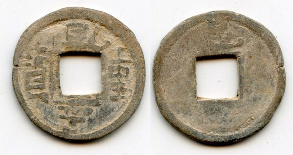 "917-924 AD - Southern Han dynasty (917-971). Rare lead cash (Qian Heng Zhong Bao / Yong) of Emperor Liu Yan (917-942 AD), Yongzhou mint in Guangxi, ""Ten Kingdoms"" period, China (Hartill #15.112)"