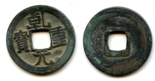 759-762 AD - Tang dynasty (618-907), small bronze cash of the Emperor Su Zong (756-762 AD), Empire of China - Hartill 14.114var - type with medium rims, medium characters