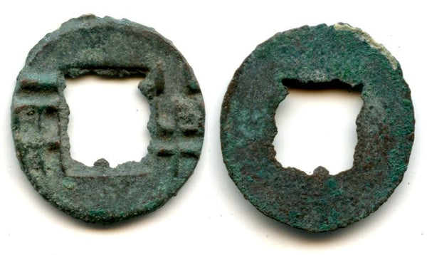 "250-220 BC - Crude high quality ban-liang with unfiled edges, Qin Kingdom under Eastern Zhou Dynasty, ""Warring State"" period, China. Hartill #7.5"
