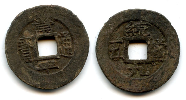 "1883 AD - Scarce large 5 mun, ""Sang P'yong T'ong Bo"" - ""T'ong"" reverse, series 9, Seoul Military Office, Korea"