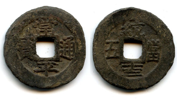 "1883 AD - Scarce large 5 mun, ""Sang P'yong T'ong Bo"" - ""T'ong"" reverse, series 13, Seoul Military Office, Korea"