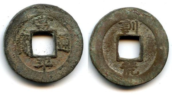"1752 AD - Scarce large 2 mun, ""Sang P'yong T'ong Bo"" - ""Hun Hwang"" reverse, Military Training Command issue (Hul Ly On Do Gam), Korea"