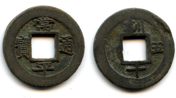 "1752 AD - Scarce large 2 mun, ""Sang P'yong T'ong Bo"" - ""Hun"" reverse with an additional series number 15, Military Training Command issue (Hul Ly On Do Gam), Korea (KM 562.15)"