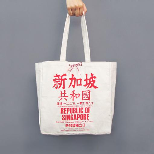 1960'S SINGAPORE TOTE BAG - THE FARM STORE - Singapulah-sg