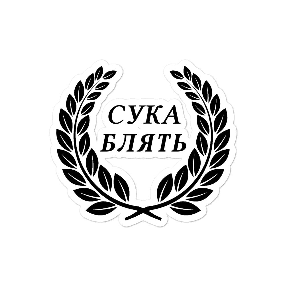 Cyka Blyat stickers