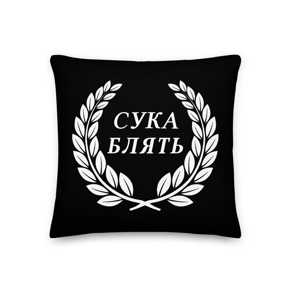 Cyka Blyat Pillow