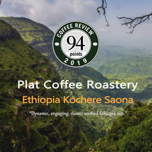 Coffee Bean - Ethiopia Kochere Saona G1
