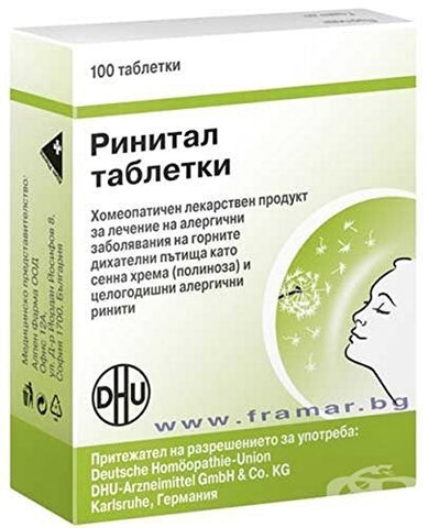 Rhinital Allergic Rhinitis Diseases of the upper Respiratory Tract Homeopathy 100 tabs by DHU
