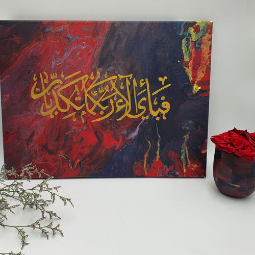 Arabic Calligraphy with Painted Pot - Quranic Verse (30cmx40cm) - mabrook.me