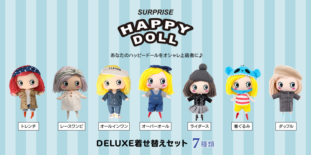 SURPRISE HAPPY DOLL DELUXE着せ替えセット
